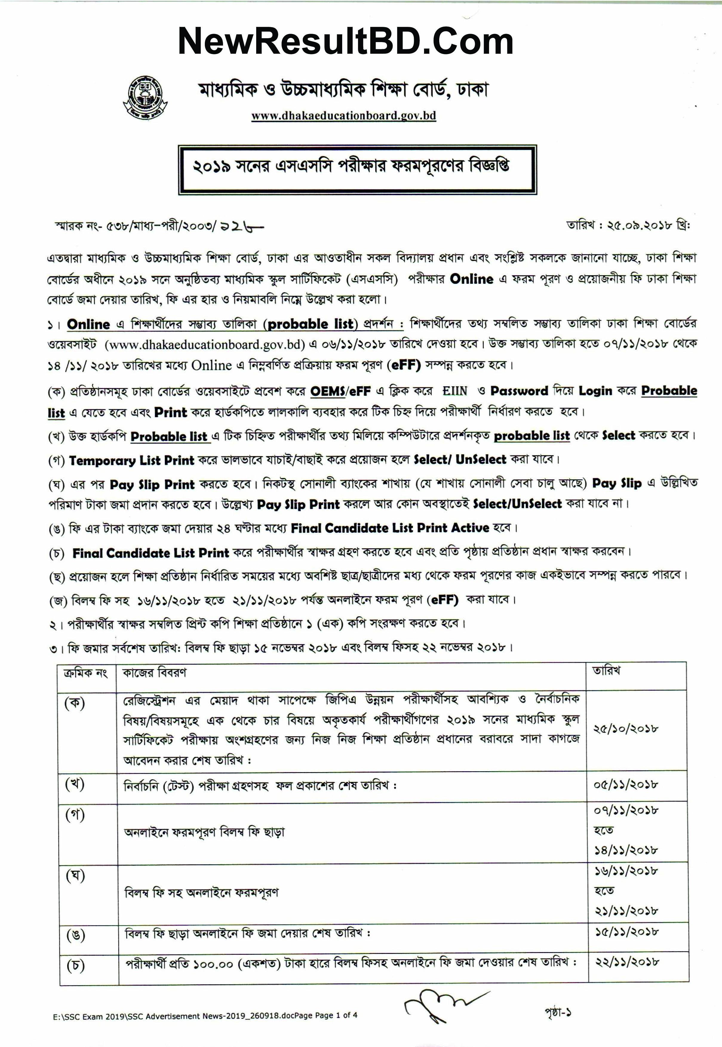 SSC-Form-Fill-Up-Notice