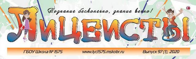 gazeta-97-2020-1-1