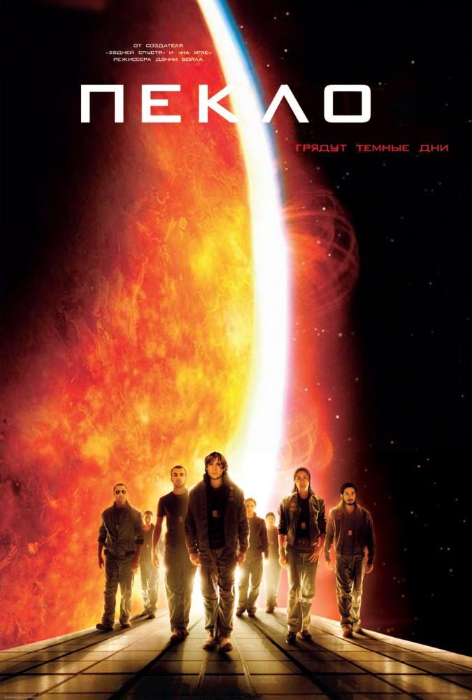Смотреть Пекло / Sunshine Онлайн бесплатно - 2057 год. Солнце погибает, и человечество сталкивается с перспективой вымирания....