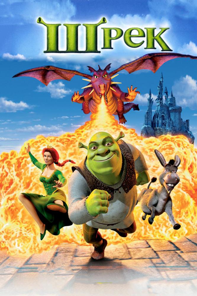Смотреть Шрек / Shrek Онлайн бесплатно - Жил да был в сказочном государстве большой зеленый великан по имени Шрек. Жил он в гордом...