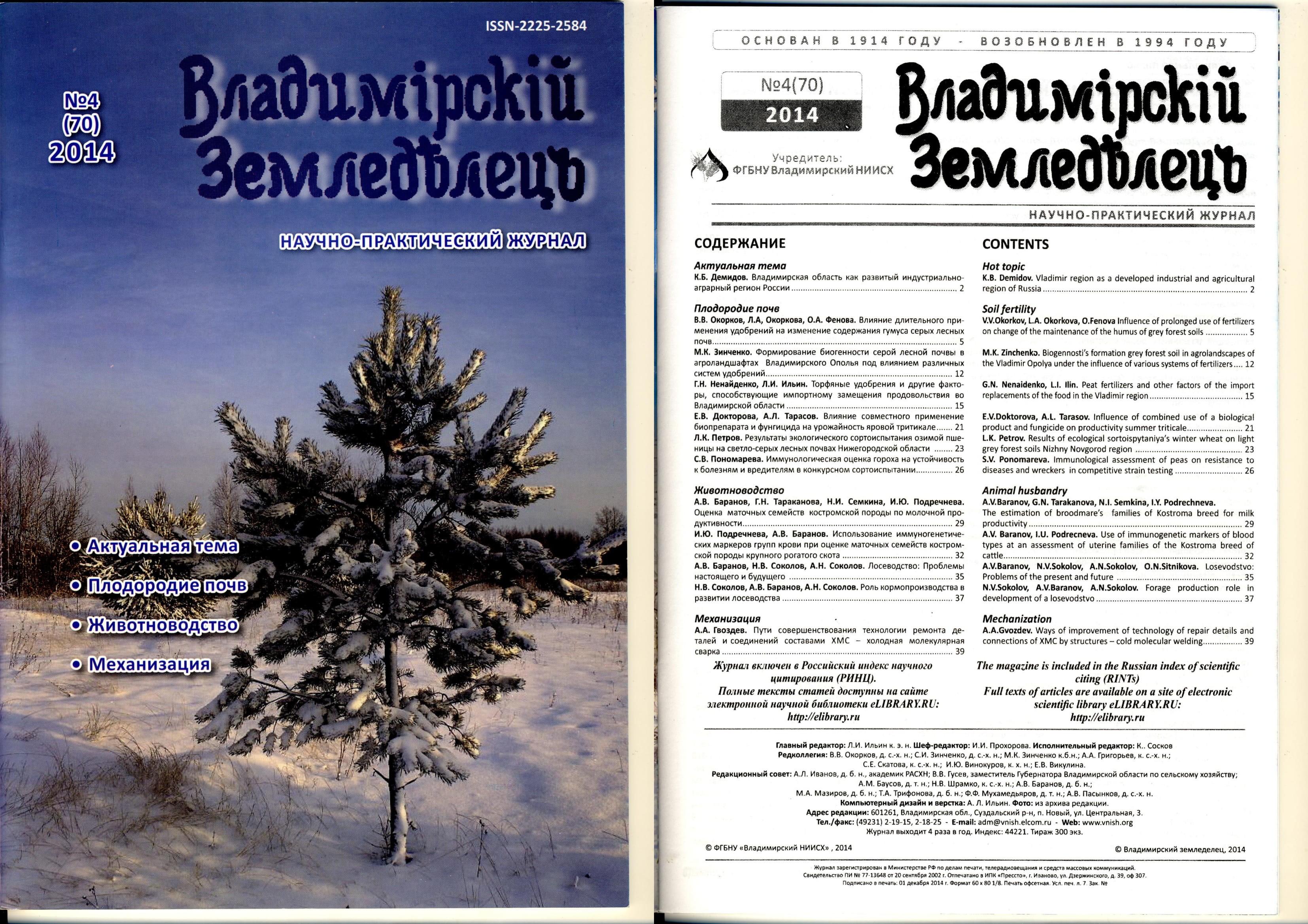 Владимирский земледелец 4(70) 2014