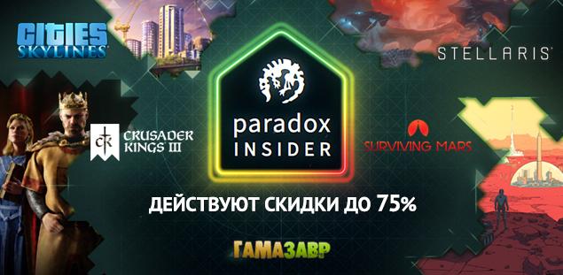 Paradox-Insider-SALE.jpg