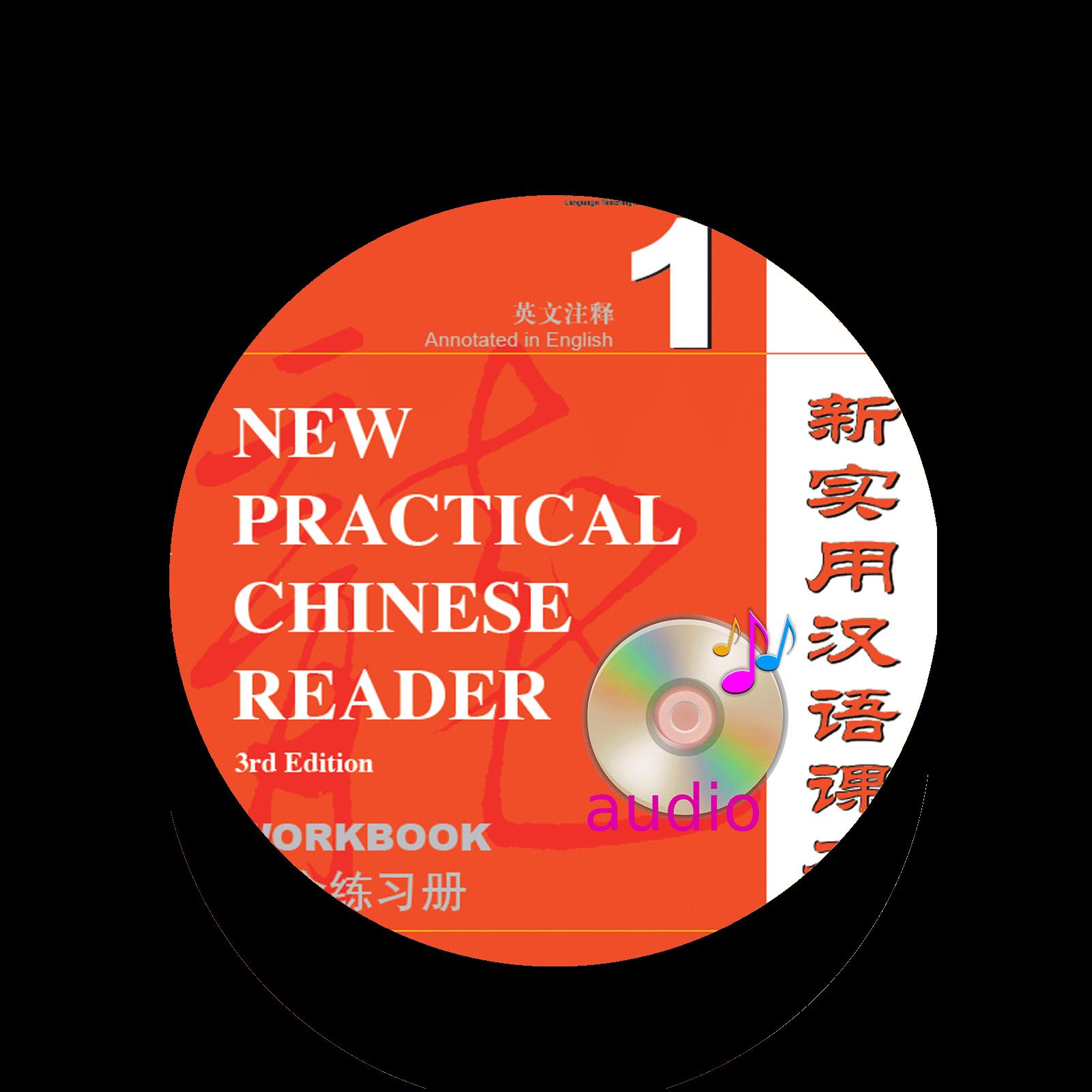 Xinshiyong Hanyu Keben Di3Ban Audio Zhonghe Lianxi 1