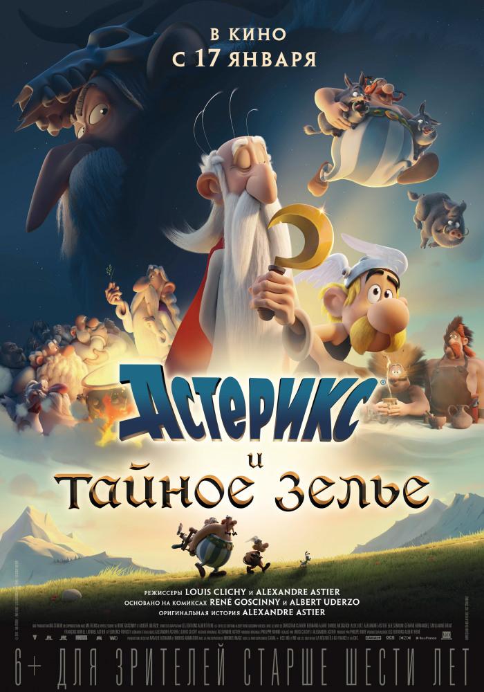 Смотреть Астерикс и тайное зелье / Astérix: Le secret de la potion magique Онлайн бесплатно - Могучие галлы издревле черпали силу в секретном напитке, который готовил великий старец....