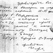 Igor-Dyatlov-last-post-card-back