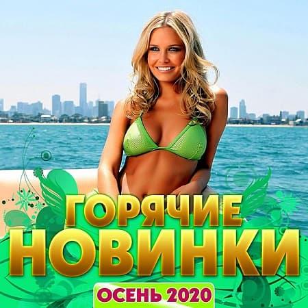 Горячие новинки [Осень 2020] (2020) MP3
