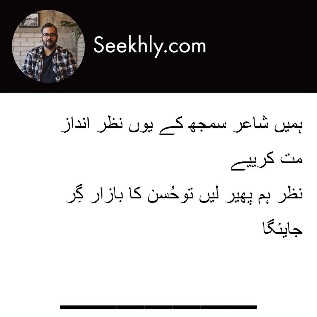 urdu-status-5
