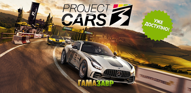 Project-CARS-3-RELEASE.jpg