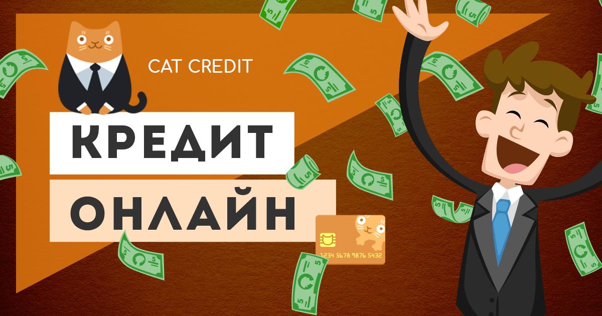 кредит онлайн от CatCredit