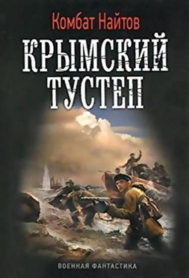 Крымский тустеп или два шага налево. Комбат Найтов