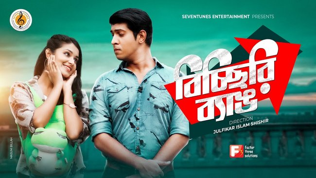 Bicchiri Bang (2020) Bangla Natok Ft. Tawsif Mahbub & Tasnia Farin HDRip Download