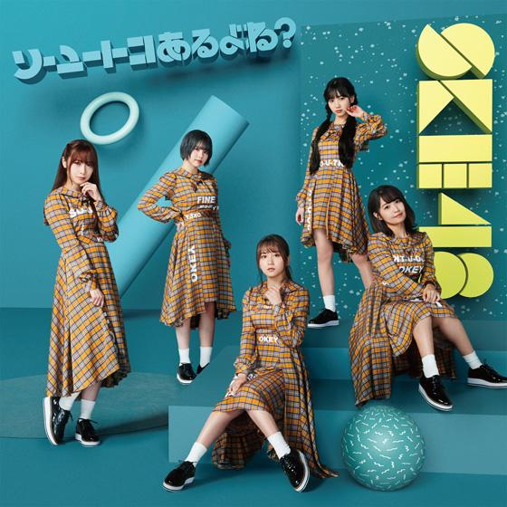 SKE48-Souyuutoko-Aru-yo-ne-Lim-B
