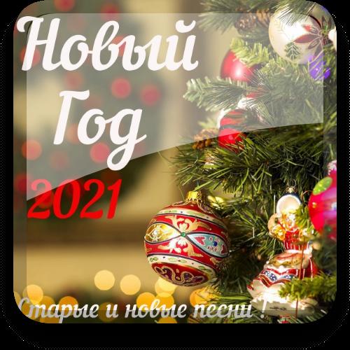 Новый год 2021 (2020) (MP3|320)