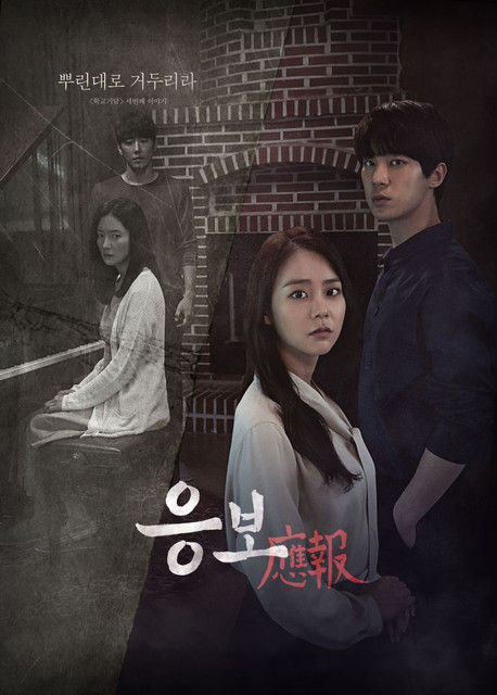 Strange School Tales � Karma� Starring Former KARA member Han Seungyeon �  K-Luv