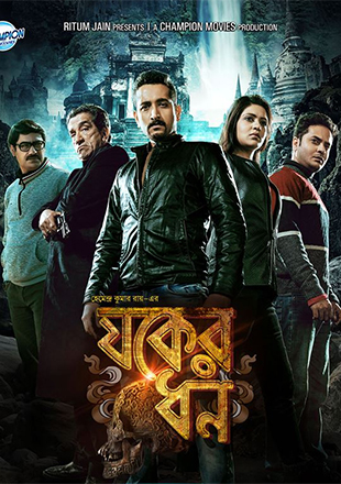 Jawker Dhan (2017) Bengali Movie HDRip 720p AAC