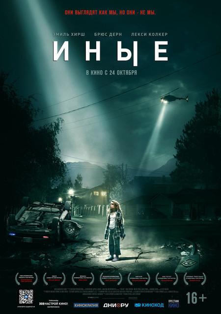 Смотреть Иные / Freaks Онлайн бесплатно - В уединенном домике одного из районов Лос-Анджелеса живут маленькая девочка и ее...