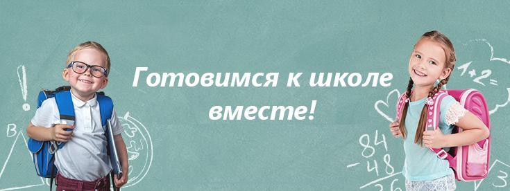 gotovimsya-k-shkole-vmeste-s-pampik-5b61142f8eb87-org