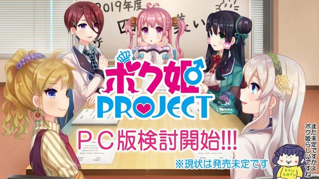 日本一推出的「女裝覺醒ADV」遊戲《僕姬計劃》正考慮推出PC版,以讓更廣泛年齡層的玩家、更多的孩子們接觸到這款女裝遊戲 Image