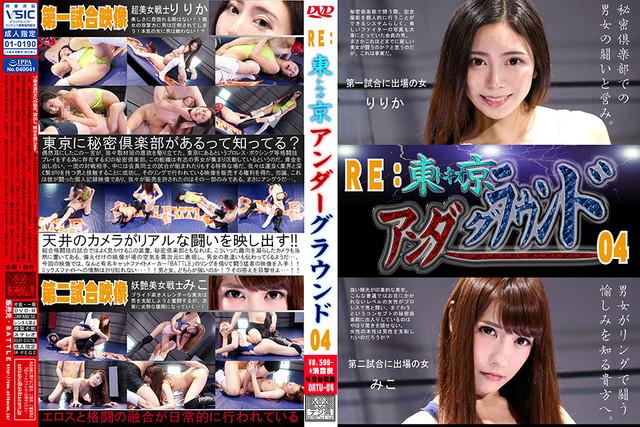 RE:東京アンダーグラウンド 04