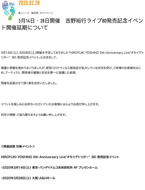Screenshot-2020-02-29-Kiramune-Official-Site-NEWS