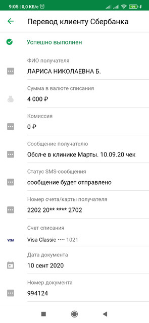 Screenshot-2020-09-11-09-05-31-240-ru-sberbankmobile