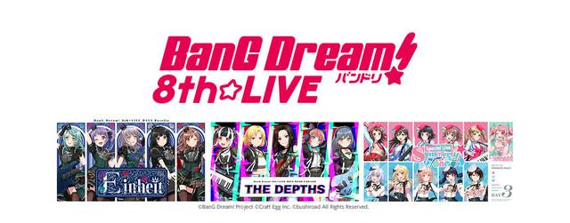 「BanG Dream! 8th☆LIVE」 夏の野外 3DAYS 特別配信 首次支援海外支付及觀看! Main-bangdream8th-summer3dayssp