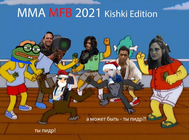 mma-mfb