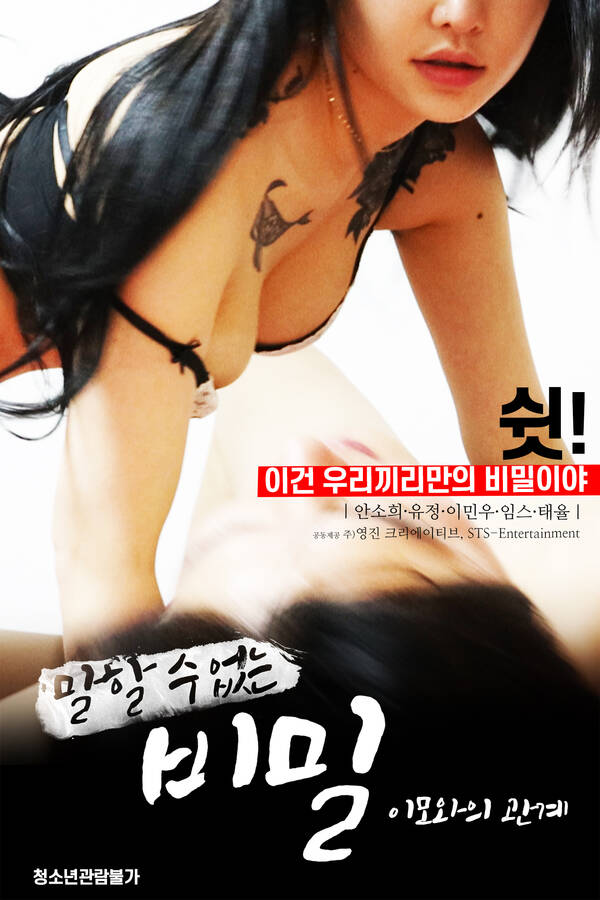 18+ The Secret To Tell a Relationship With My Aunt 2020 Korean 720p HDRip 650MB Download