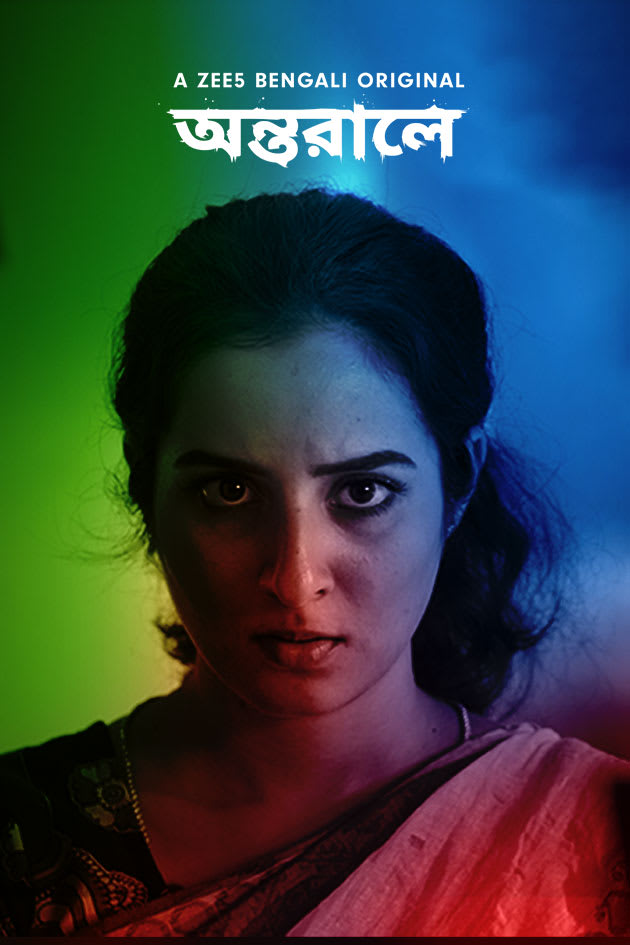 Antarale (2019) Bengali 480p HDRip x264 AAC 450MB Download