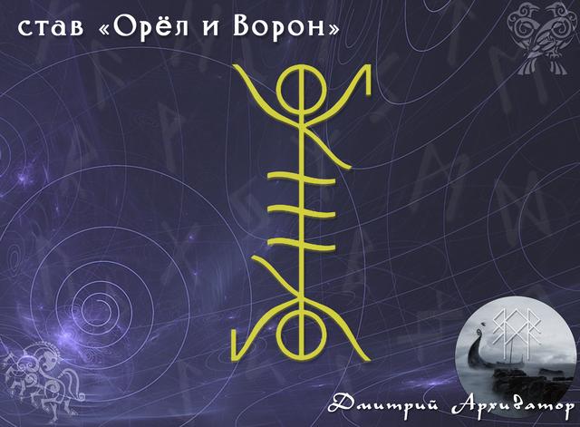 "став ""Орел и Ворон"" автор Дмитрий Архиватор Image"