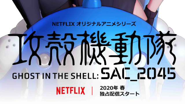 First Poster Released For The Upcoming 3d Cg Netflix Ghost In The Shell Sac 2045 Series