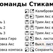 stick-commands