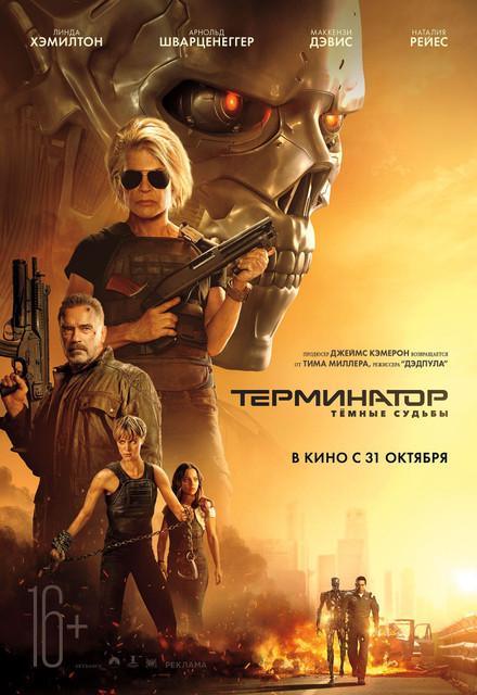 Смотреть Терминатор: Темные судьбы / Terminator: Dark Fate Онлайн бесплатно - Сара Коннор превратилась в настоящую охотницу за терминаторами и теперь занимается...