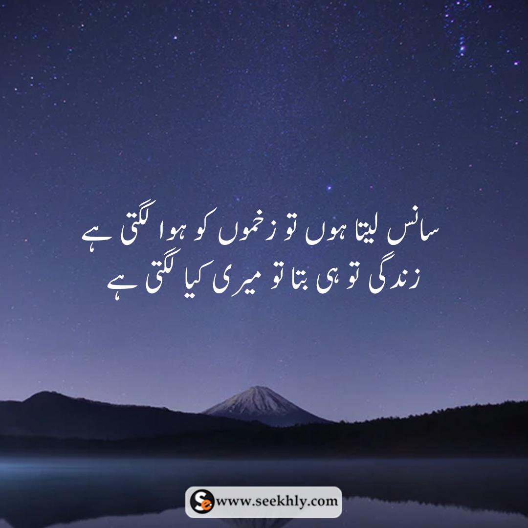 quotes-of-life-in-urdu-11