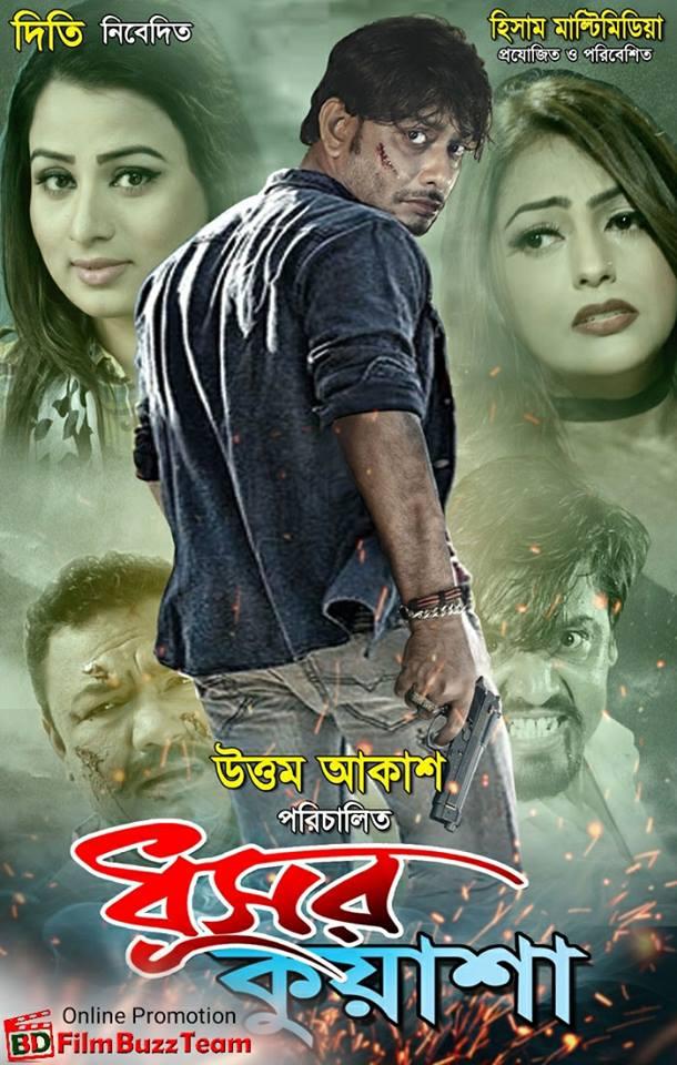 Dhushor Kuasha 2020 Bangla Movie 720p UNCUT HDRip 800MB Download