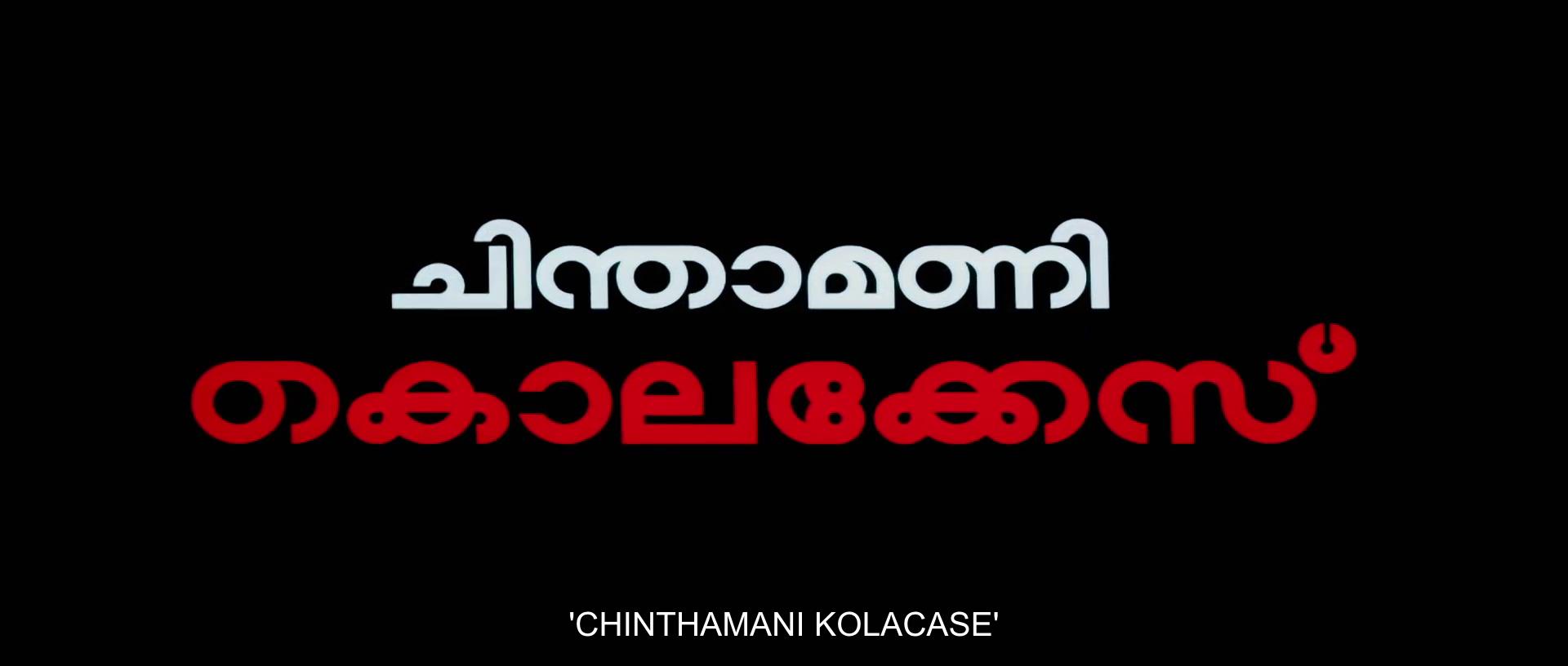Chinthamani Kolacase (2006)