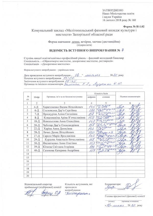 02-ved-ukr