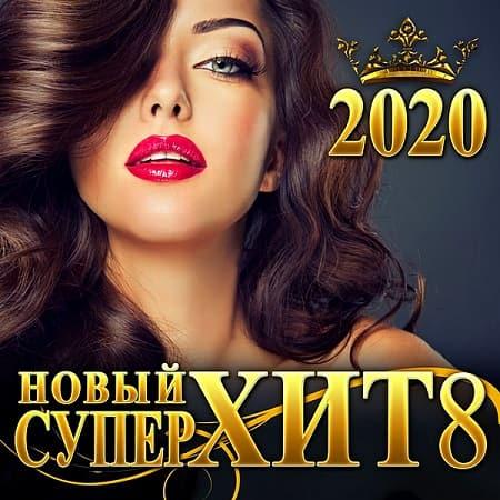 Новый Супер Хит 8 (2020) MP3