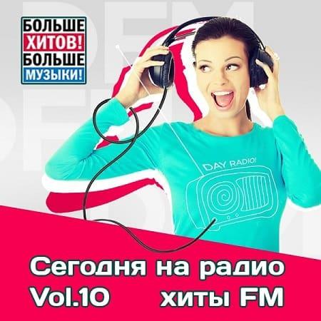 Сегодня на радио хиты FM Vol.10 (2020) MP3