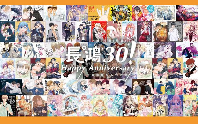長鴻30週年系列慶祝活動第一彈「秘境探訪」於6月11日開跑! 03-30