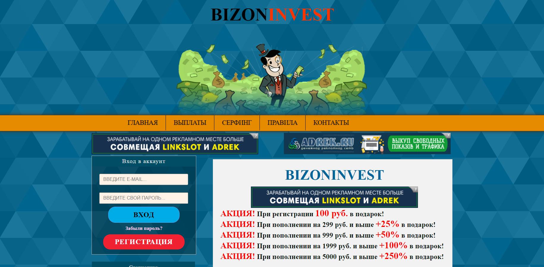 Bizoninvest.ru reviews