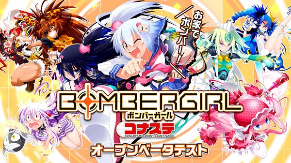 女版炸弹人《炸弹人女孩》将通过Konami 服务登陆PC Bombergirl-01-05-21