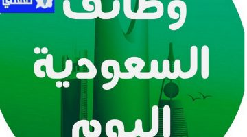 وظائف شاغرة برواتب مجزية للسعوديين والمقيمين اليوم في المملكة العربية السعودية