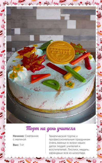 торт на заказ день учителя