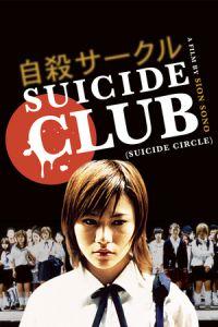 Suicide Club 2015
