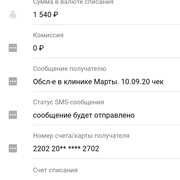 Screenshot-2020-09-11-20-55-10-315-ru-sberbankmobile
