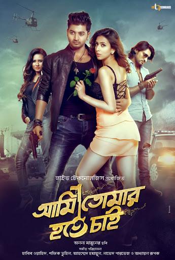 Ami Tomar Hote Chai (2016) Bengali 720p HDRip Esubs DL
