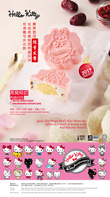 2019-Mooncake-Catalogue8