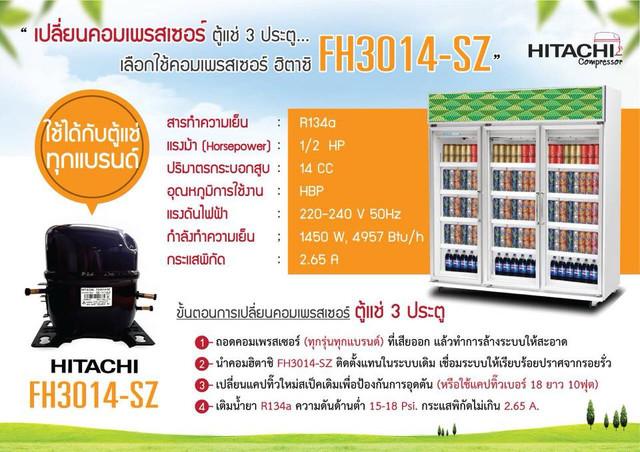 FH3014-SZ-1