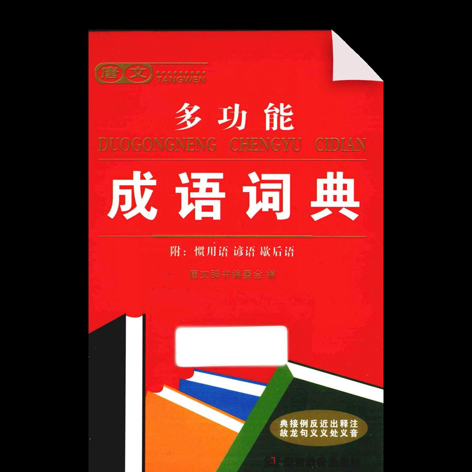 Duogongneng Chengyu Cidian